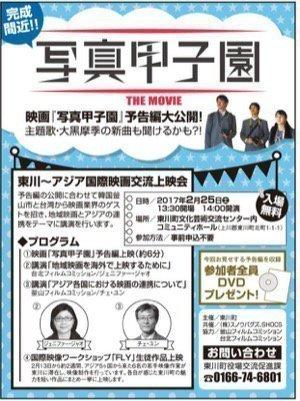 映画「写真甲子園」予告編大公開! 東川〜アジア国際映画交流上映会