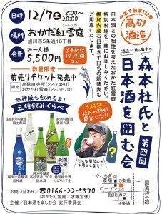 【第四回高砂酒造】森本杜氏と日本酒を囲む会