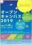 旭川高専オープンキャンパス2019
