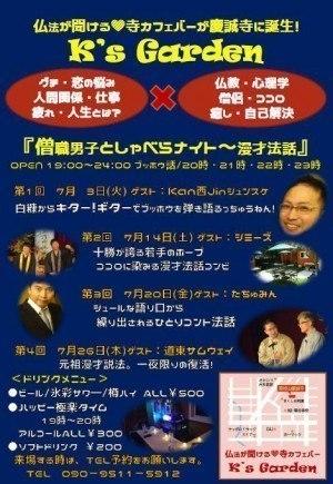 K's Garden「僧職男子としゃべらナイト〜漫才法話」