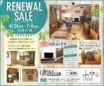 OUTLET SALE[展示現品]