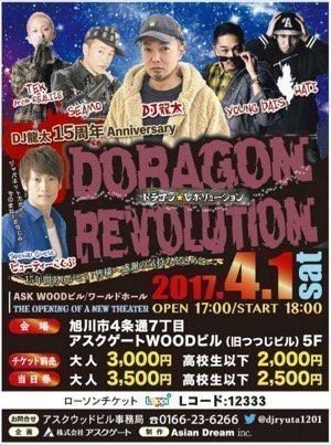 DJ龍太15周年Anniversary DRAGON REVOLUTION