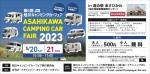 第4回旭川キャンピングカーフェア