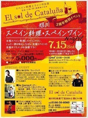 旭川スペイン料理・スペインワインNight