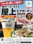 【旭川トーヨーホテル】屋上ビアガーデン2020