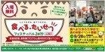 食べる・たいせつフェスティバル2019 in 旭川