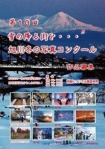 第9回 雪の降る街を 旭川冬の写真コンクール
