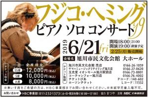 フジコ・ヘミング2019 ピアノソロコンサート