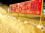 第13回 びえい雪遊び広場