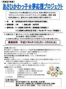 「あさひかわっ子☆夢応援プロジェクト」募集