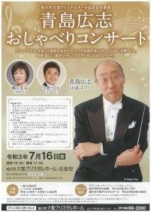 青島広志 おしゃべりコンサート