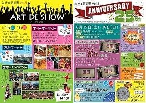 みやま芸術祭 vol.5~ANNIVERSARY 25th & ART DE SHOW~