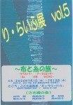 り・らいふ展vol.5 ~布と糸の旅~