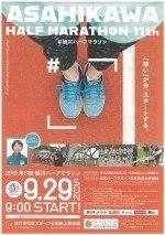 第11回旭川ハーフマラソン