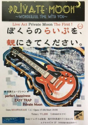 PRIVATE MOON 〜WONDERFULL TIME WITH YOU〜