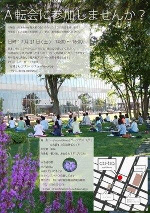 A転会(Asahikawa転入者の会)キックオフ交流会