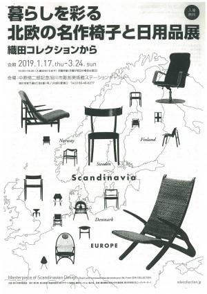 暮らしを彩る北欧の名作椅子と日用品展 織田コレクションから
