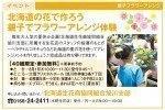 北海道の花で作ろう!親子でフラワーアレンジ体験
