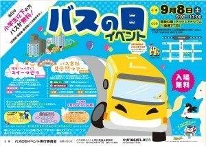 【イベント中止】バスの日イベント
