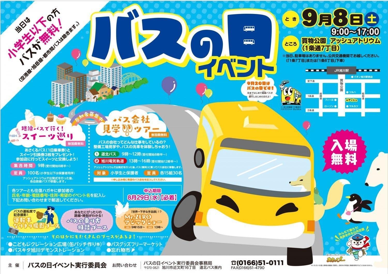 イベント中止】バスの日イベント...