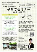【開催予定】北沢先生の子育てセミナー