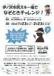 井ノ沢市民スキー場でなぞときチャレンジ!