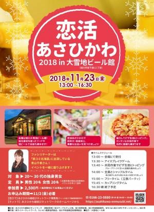 恋活あさひかわ 2018 in 大雪地ビール館