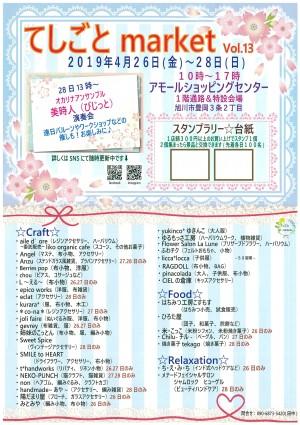てしごとmarket vol.13