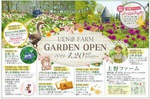 2019.4.20(土)10:00〜 グランドオープン