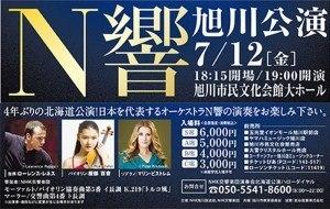 NHK交響楽団演奏会 旭川公演