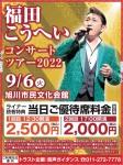 福田こうへい コンサートツアー2021