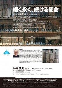 第52回東川町デザインスクール 細く永く、続ける使命