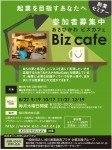 起業を目指すあなたへ参加者募集中 あさひかわ ビズカフェ