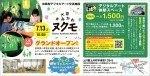 7月13日グランドオープン! 【デジタルアート体験スペース】オープン記念チケット販売