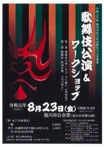 歌舞伎公演&ワークショップ
