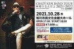 CRAZY KEN BAND TOUR*好きなんだよ2021-2022