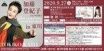 加藤登紀子 with 中川翔子 55th Anniversary CONCERT 2020 in 東川