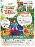 上野ファームの秋をいける