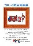 ちびっこ防火絵画展