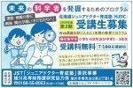 未来の科学者を発掘するためのプログラム「北海道ジュニアドクター育成塾『HJDC』受講生募集」