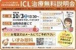 ICL治療無料説明会