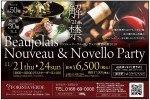 ボジョレーヌーボー&ノヴェッロ新酒の宴2019