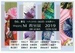 包む、飾る〜クリスマス・お正月・ひな祭り〜Wrapping M 教室展 2019