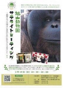 旭山動物園 サテライトミーティング ~動物たちとの明るい未来のために私たちにできること~ #2