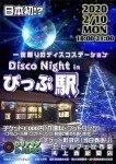 Disco Night in ぴっぷ駅