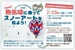 熱気球に乗ってスノーアートを見よう!