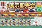 中古車展示即売会! in道北アークス大雪アリーナ