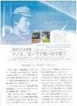 終戦75年企画展「アノ日、空ノ下デ君ハ何ヲ想フ」