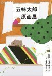 【5月27日(水)より再開します】五味太郎原画展