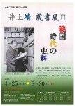 井上靖 蔵書展Ⅱ 戦国時代の史料